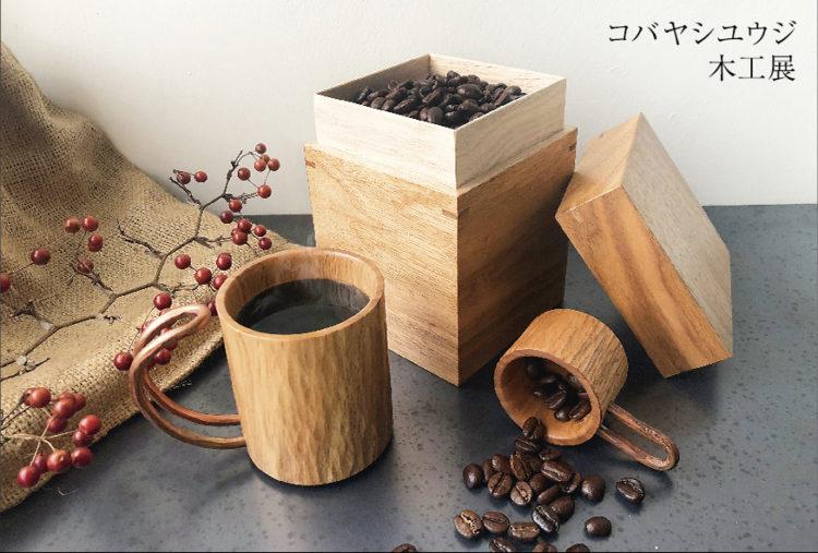 2018.11コーヒー寛DM