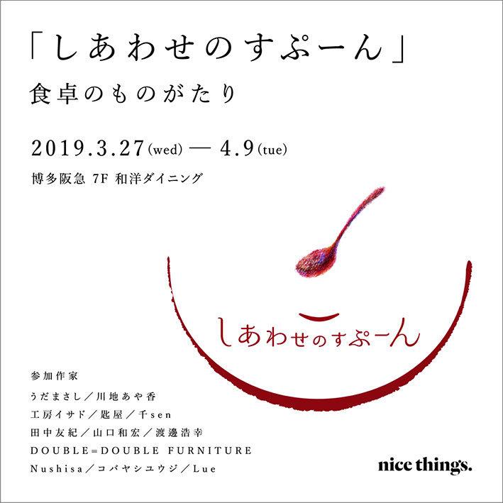 spoon_sns_kokuchi_2